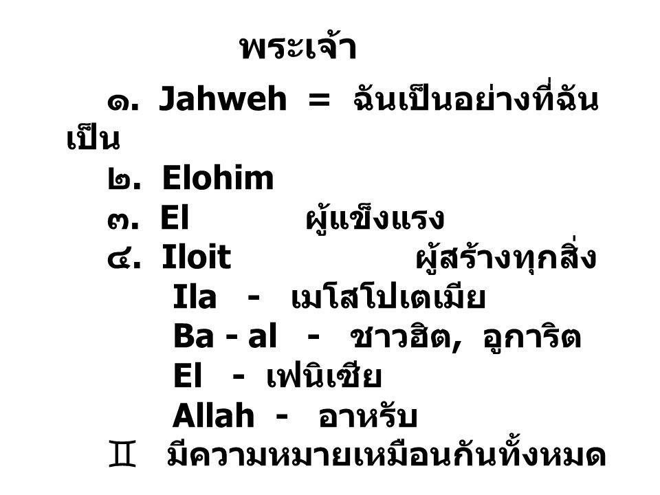 พระเจ้า ๒. Elohim ๓. El ผู้แข็งแรง ๔. Iloit ผู้สร้างทุกสิ่ง