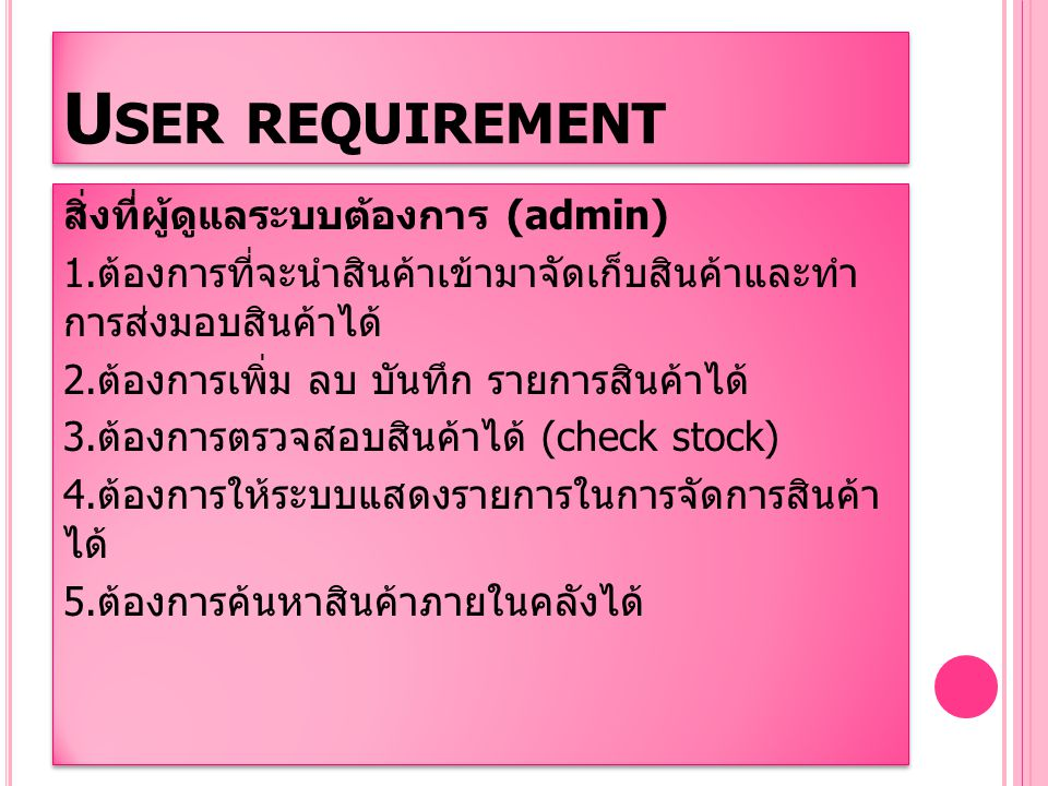 User requirement