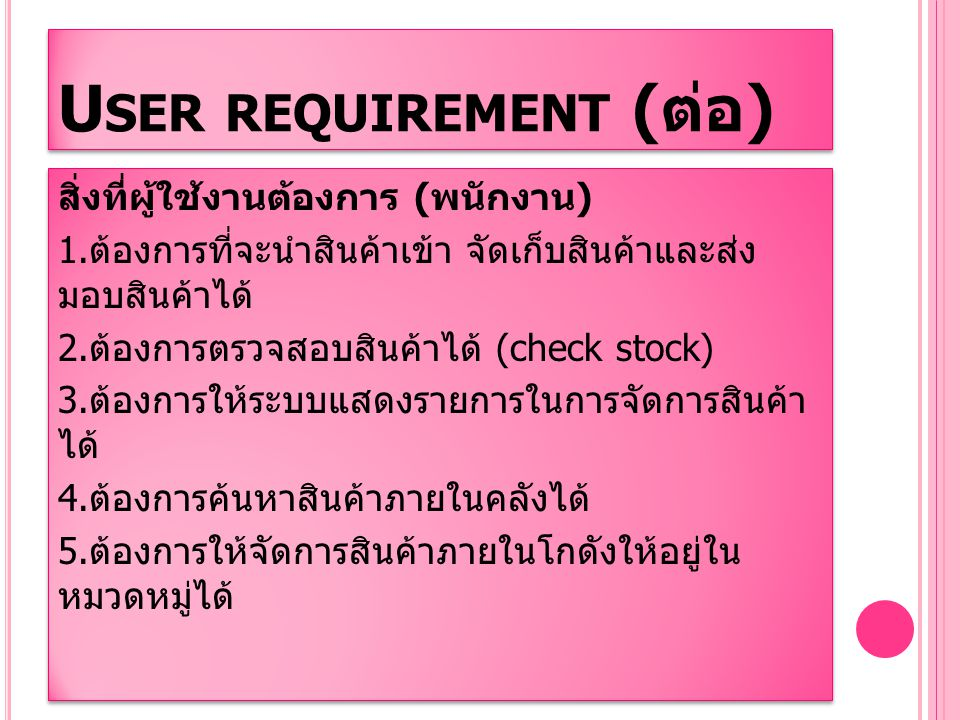User requirement (ต่อ)