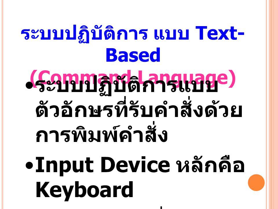 ระบบปฏิบัติการ แบบ Text-Based (Command Language)