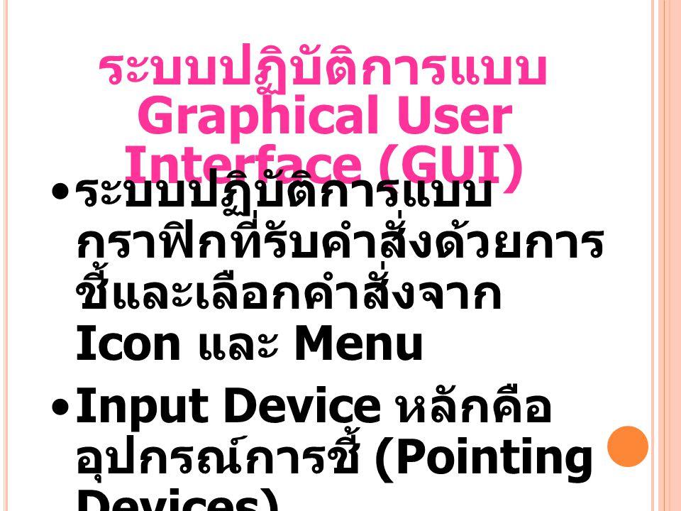 ระบบปฏิบัติการแบบ Graphical User Interface (GUI)