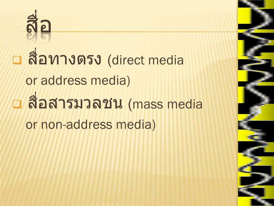 สื่อ สื่อทางตรง (direct media สื่อสารมวลชน (mass media