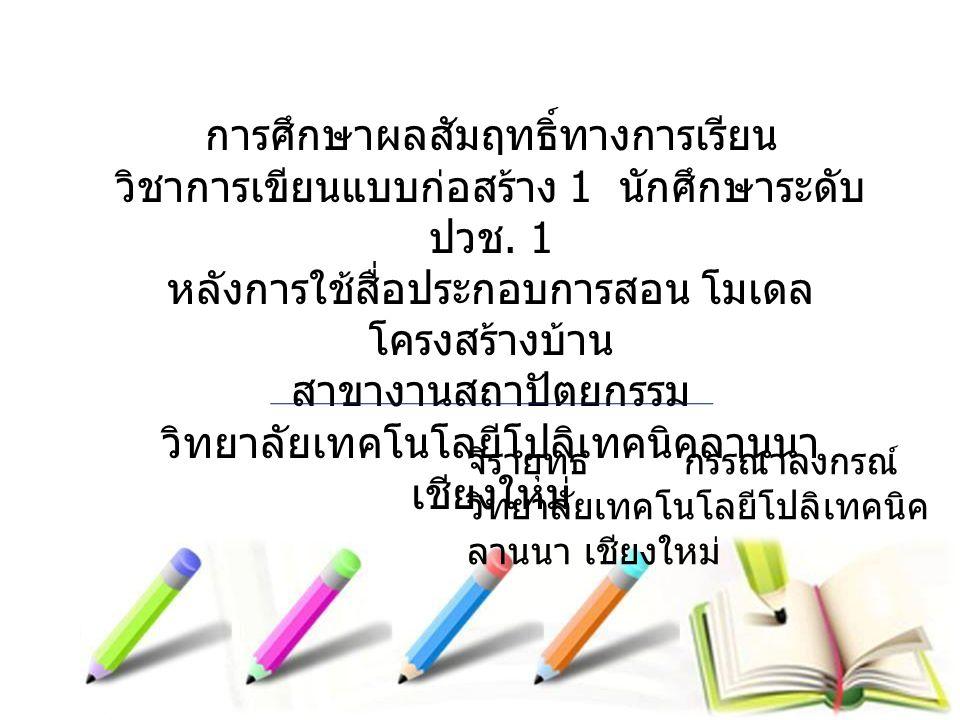 การศึกษาผลสัมฤทธิ์ทางการเรียน