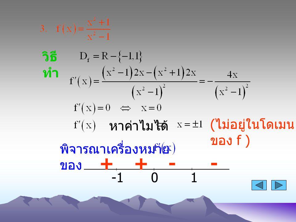 + + - - วิธีทำ หาค่าไมได้ (ไม่อยู่ในโดเมนของ f ) พิจารณาเครื่องหมายของ