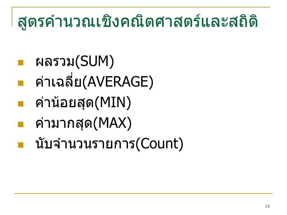 สูตรคำนวณเชิงคณิตศาสตร์และสถิติ