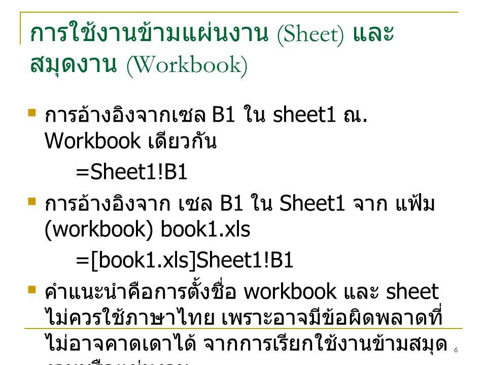 การใช้งานข้ามแผ่นงาน (Sheet) และ สมุดงาน (Workbook)