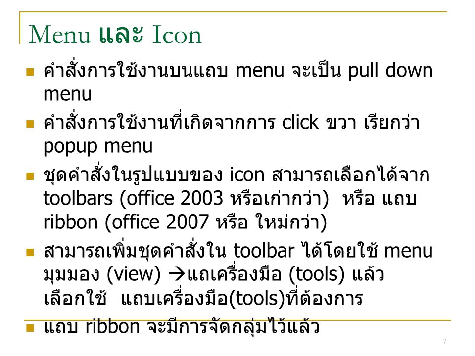 Menu และ Icon คำสั่งการใช้งานบนแถบ menu จะเป็น pull down menu