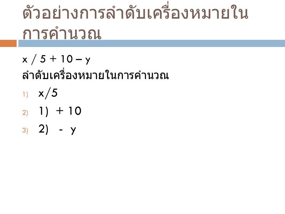 ตัวอย่างการลำดับเครื่องหมายในการคำนวณ