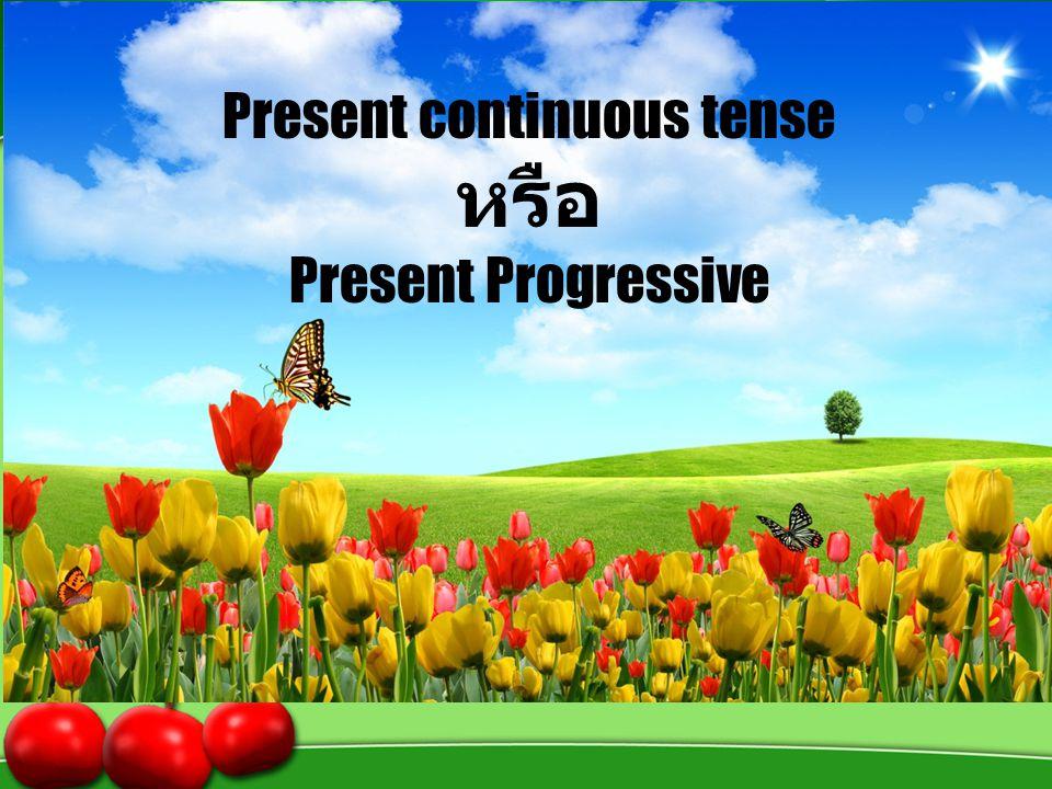 Present continuous tense หรือ Present Progressive
