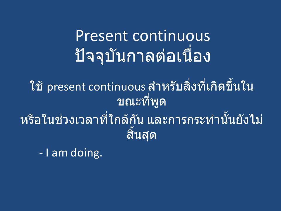 Present continuous ปัจจุบันกาลต่อเนื่อง