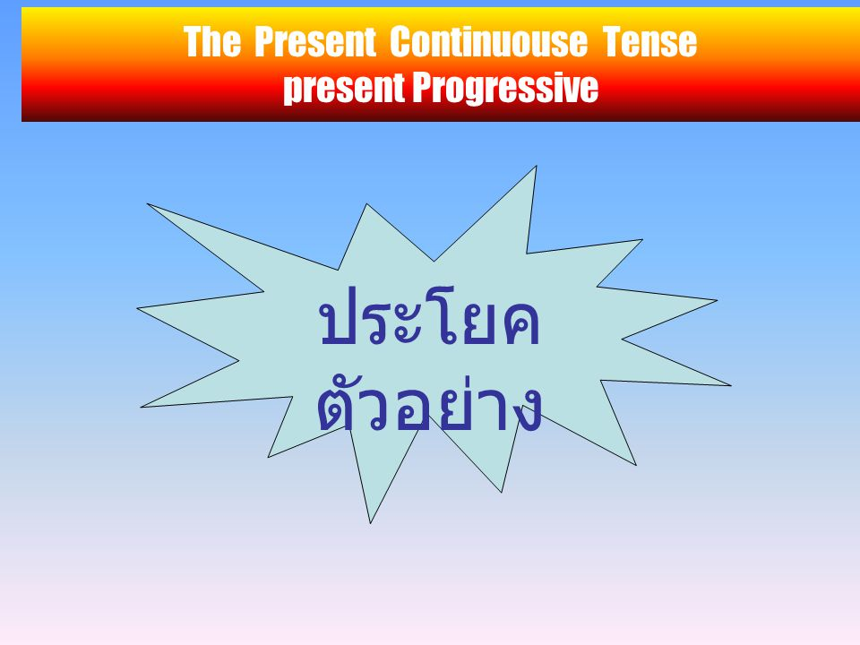 The Present Continuouse Tense present Progressive