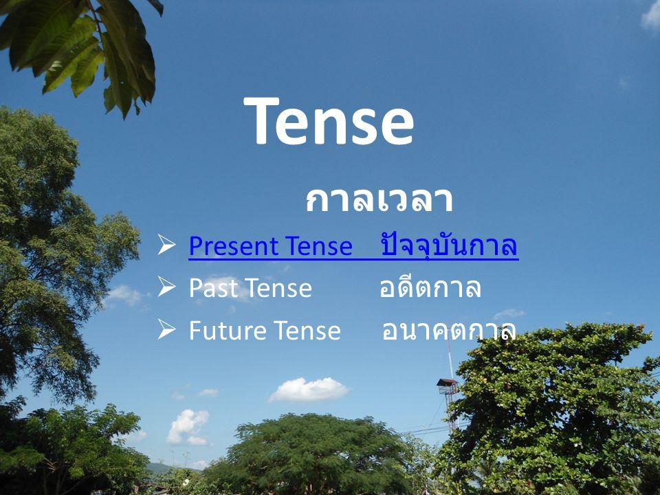 Tense กาลเวลา Present Tense ปัจจุบันกาล Past Tense อดีตกาล
