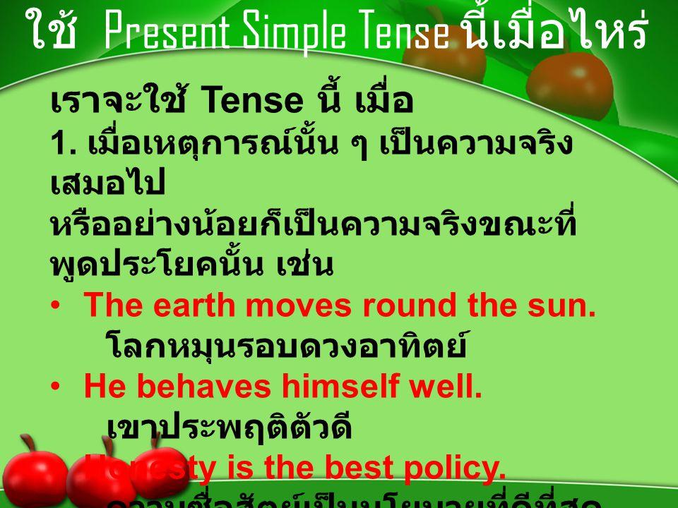 ใช้ Present Simple Tense นี้เมื่อไหร่