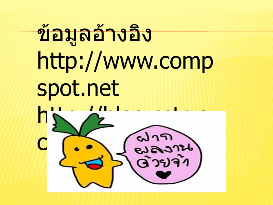 ข้อมูลอ้างอิง http://www.compspot.net http://blog.cstc.ac.th