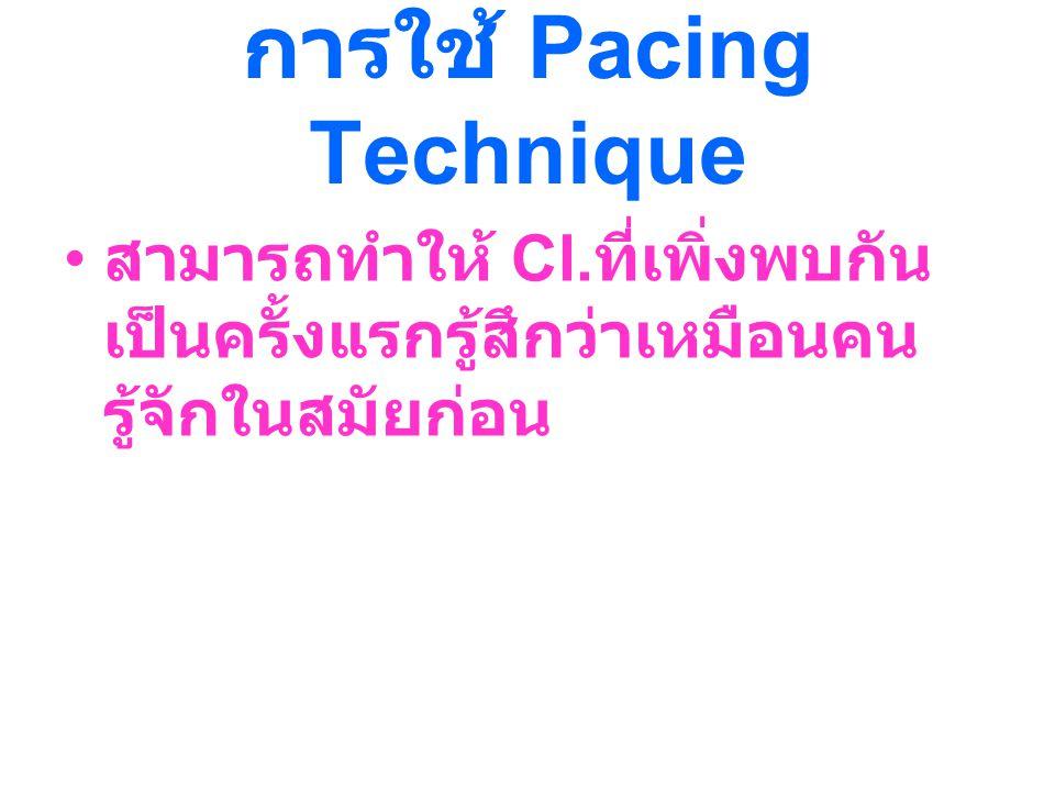 การใช้ Pacing Technique