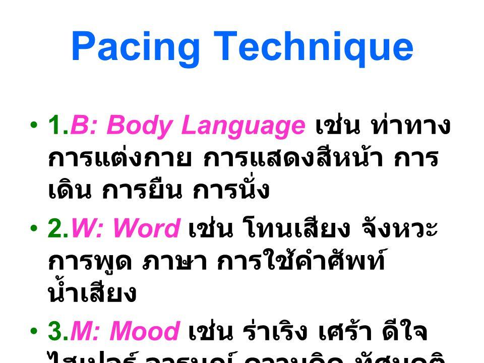 Pacing Technique 1.B: Body Language เช่น ท่าทาง การแต่งกาย การแสดงสีหน้า การเดิน การยืน การนั่ง.
