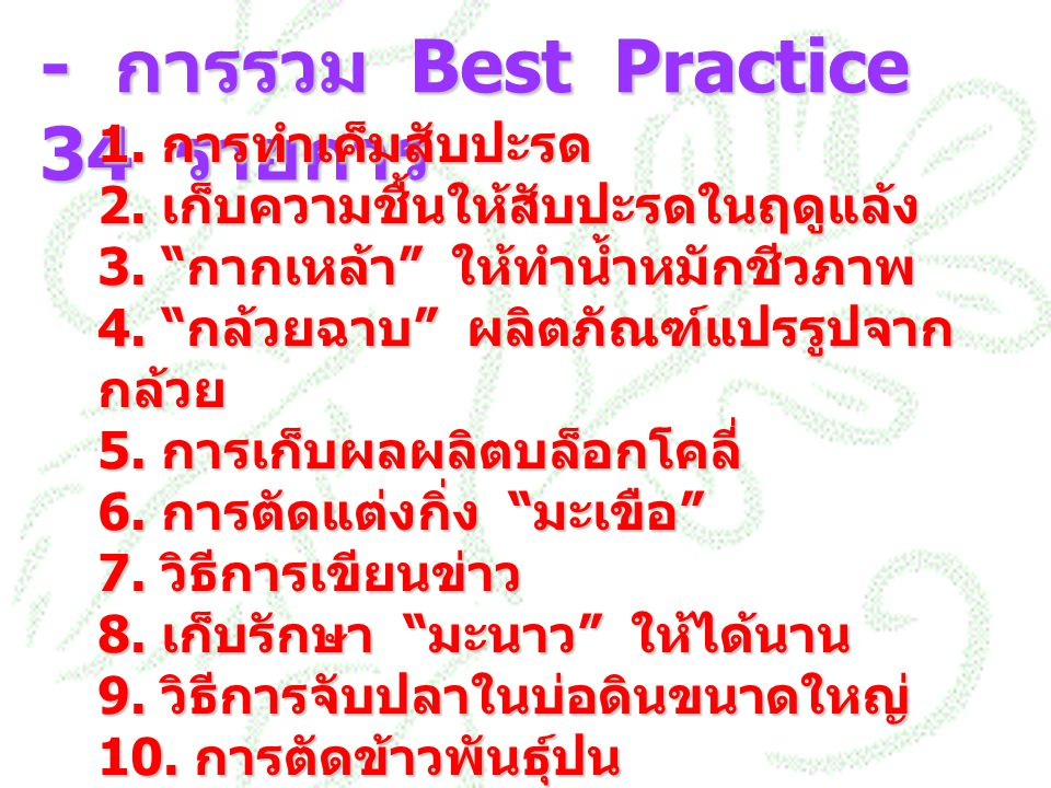 - การรวม Best Practice 34 รายการ