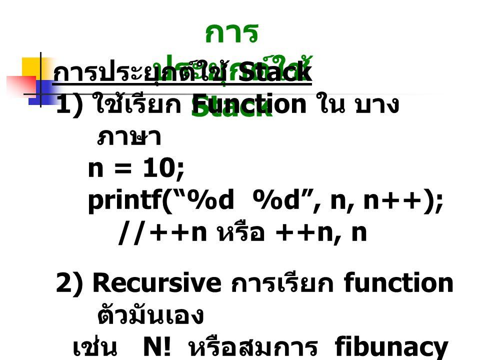 การประยุกต์ใช้ Stack การประยุกต์ใช้ Stack