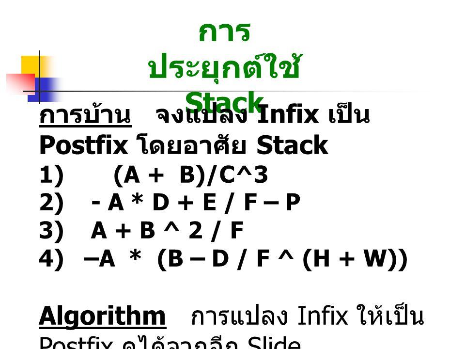 การประยุกต์ใช้ Stack การบ้าน จงแปลง Infix เป็น Postfix โดยอาศัย Stack