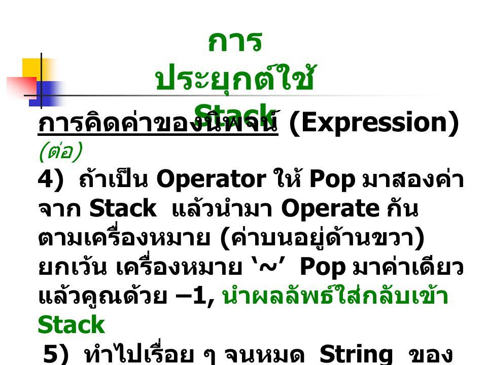 การประยุกต์ใช้ Stack การคิดค่าของนิพจน์ (Expression) (ต่อ)