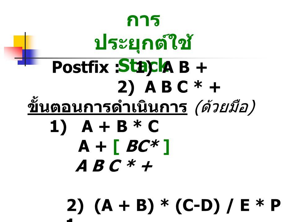 การประยุกต์ใช้ Stack Postfix : 1) A B + 2) A B C * +