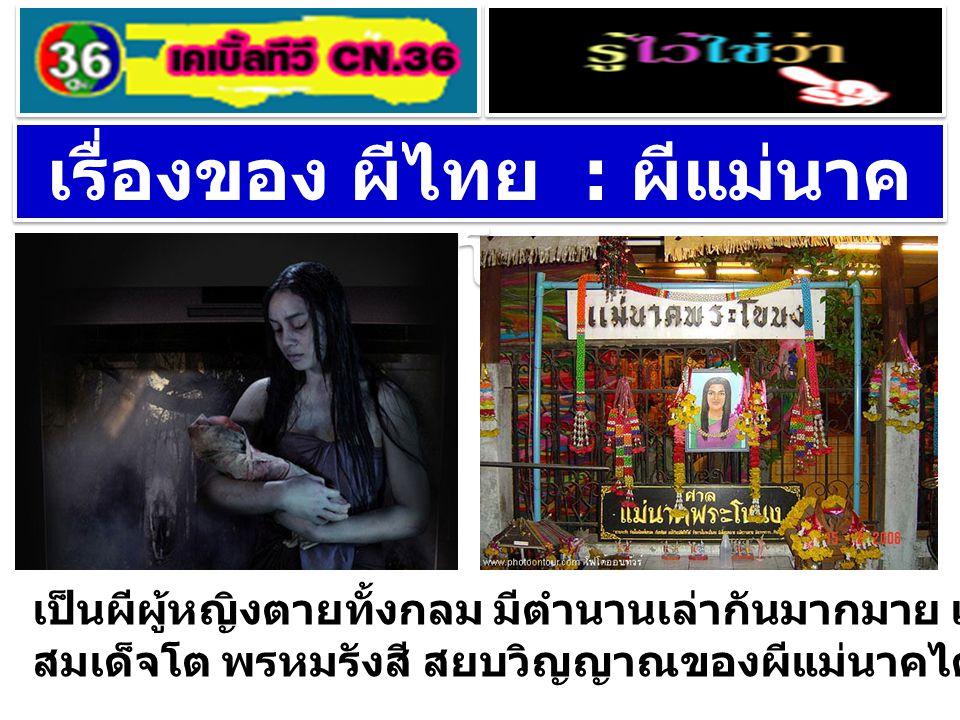 เรื่องของ ผีไทย : ผีแม่นาคพระโขนง