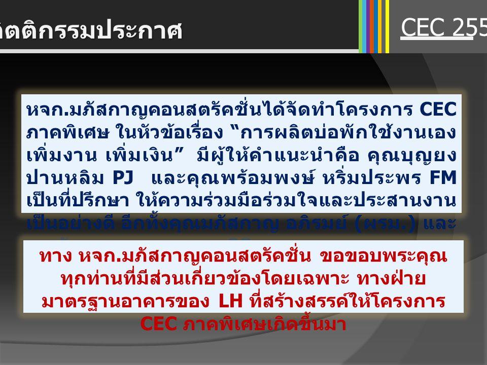 กิตติกรรมประกาศ CEC 2557.
