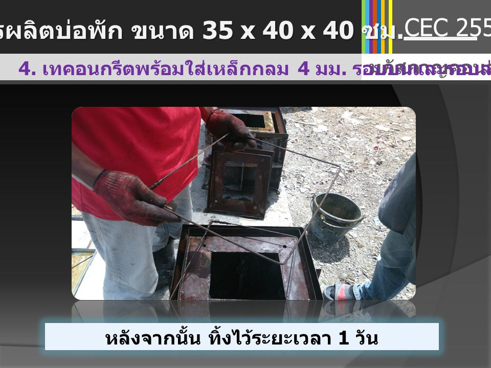 วิธีการผลิตบ่อพัก ขนาด 35 x 40 x 40 ซม.