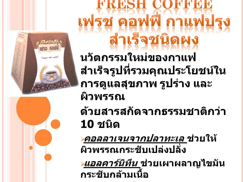 Fresh Coffee เฟรช คอฟฟี่ กาแฟปรุงสำเร็จชนิดผง