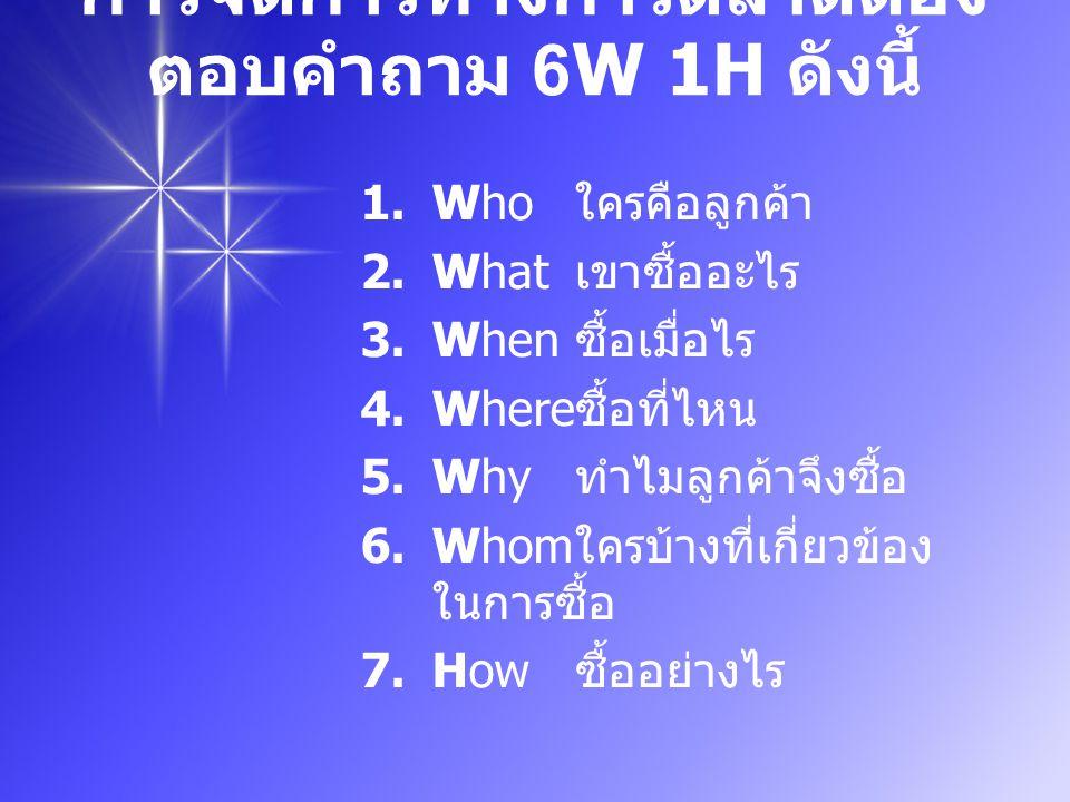 การจัดการทางการตลาดต้องตอบคำถาม 6W 1H ดังนี้