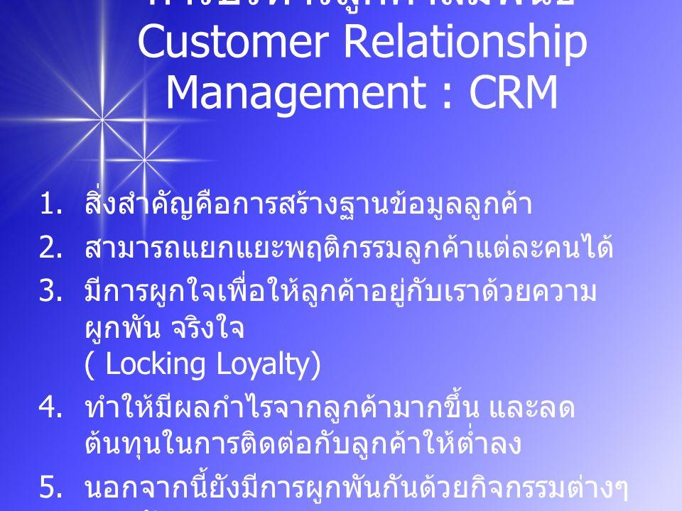 การบริหารลูกค้าสัมพันธ์ Customer Relationship Management : CRM