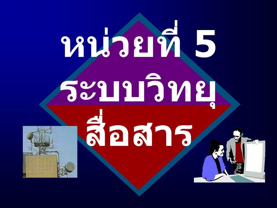 หน่วยที่ 5 ระบบวิทยุสื่อสาร