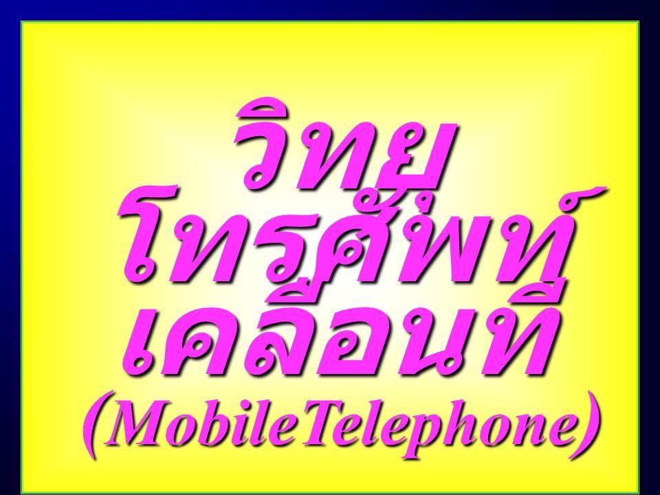 วิทยุ โทรศัพท์เคลื่อนที
