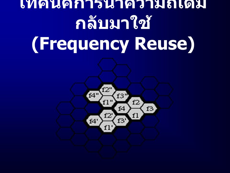 เทคนิคการนำความถี่เดิมกลับมาใช้ (Frequency Reuse)