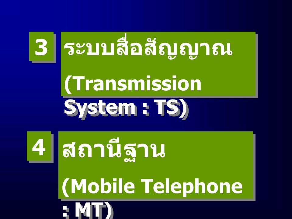 สถานีฐาน ระบบสื่อสัญญาณ 3 4 (Transmission System : TS)