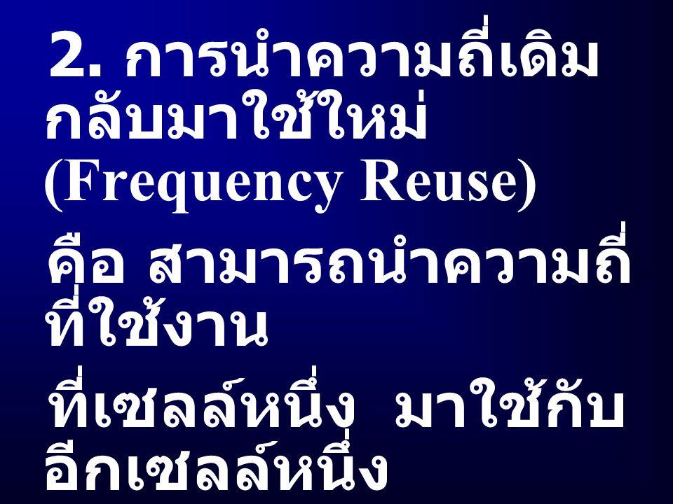 2. การนำความถี่เดิมกลับมาใช้ใหม่ (Frequency Reuse)