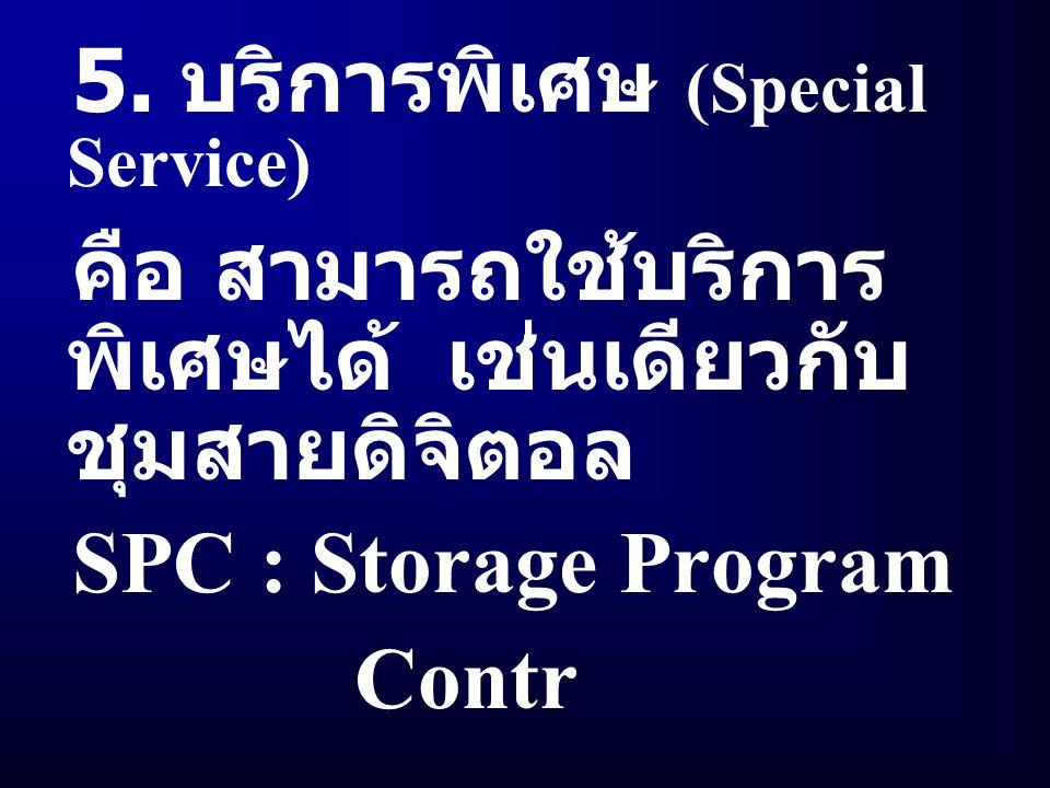 5. บริการพิเศษ (Special Service)