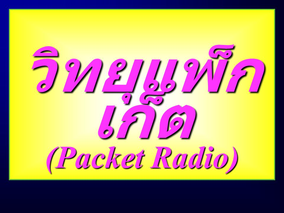 วิทยุแพ็กเก็ต (Packet Radio)