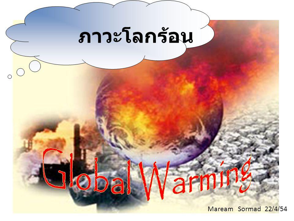 ภาวะโลกร้อน Global Warming Maream Sormad 22/4/54