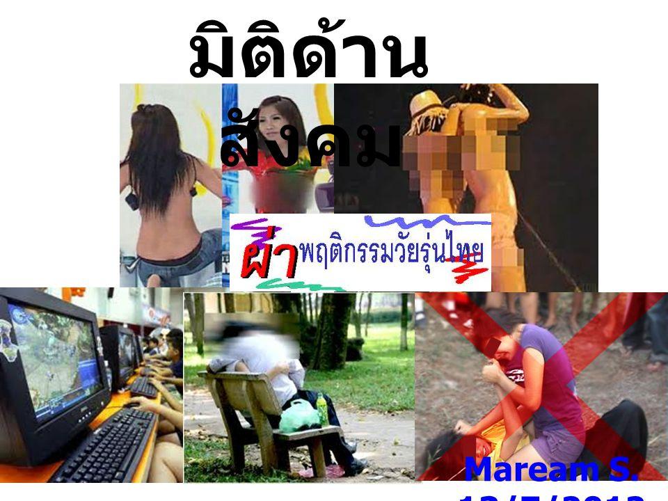 มิติด้านสังคม Maream S. 13/7/2012