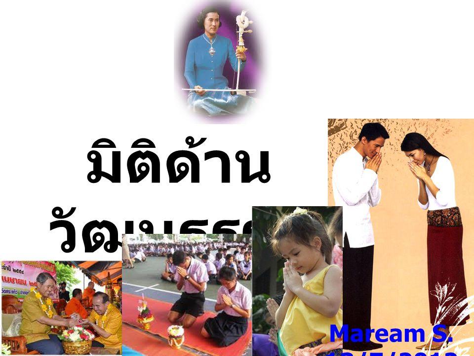 มิติด้านวัฒนธรรม Maream S. 13/7/2012
