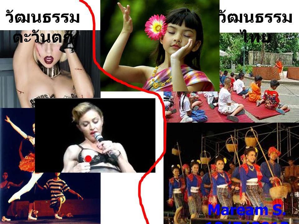 วัฒนธรรมตะวันตก วัฒนธรรมไทย