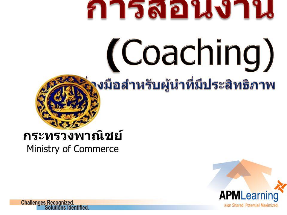 การสอนงาน (Coaching) เครื่องมือสำหรับผู้นำที่มีประสิทธิภาพ