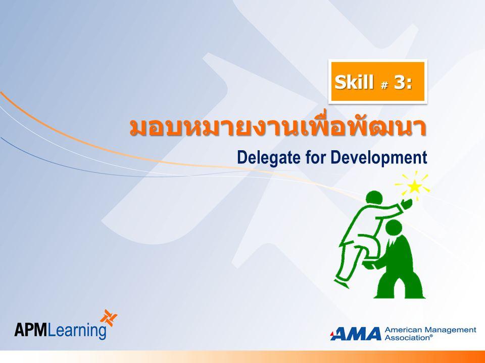 Delegate for Development