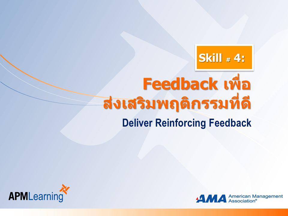 Deliver Reinforcing Feedback