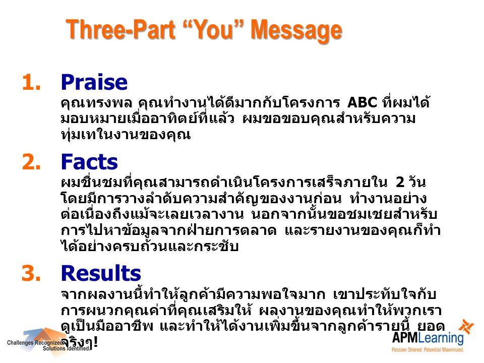 Three-Part You Message