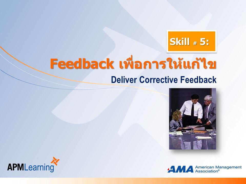 Deliver Corrective Feedback
