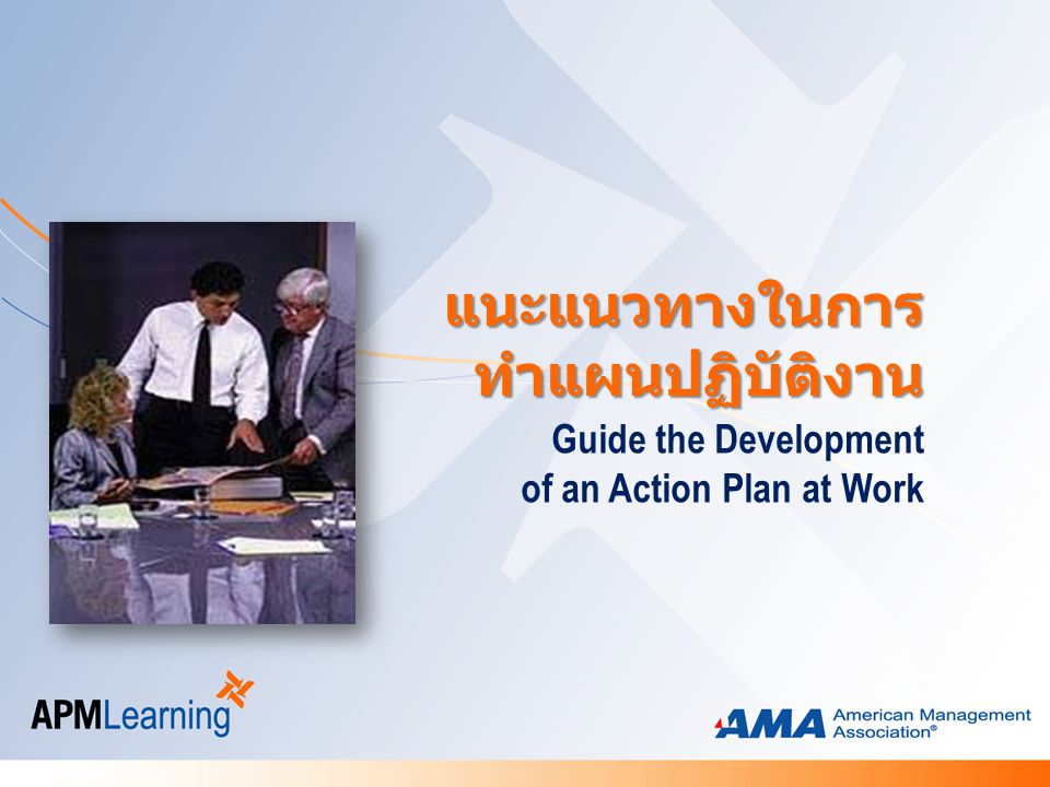 Guide the Development of an Action Plan at Work