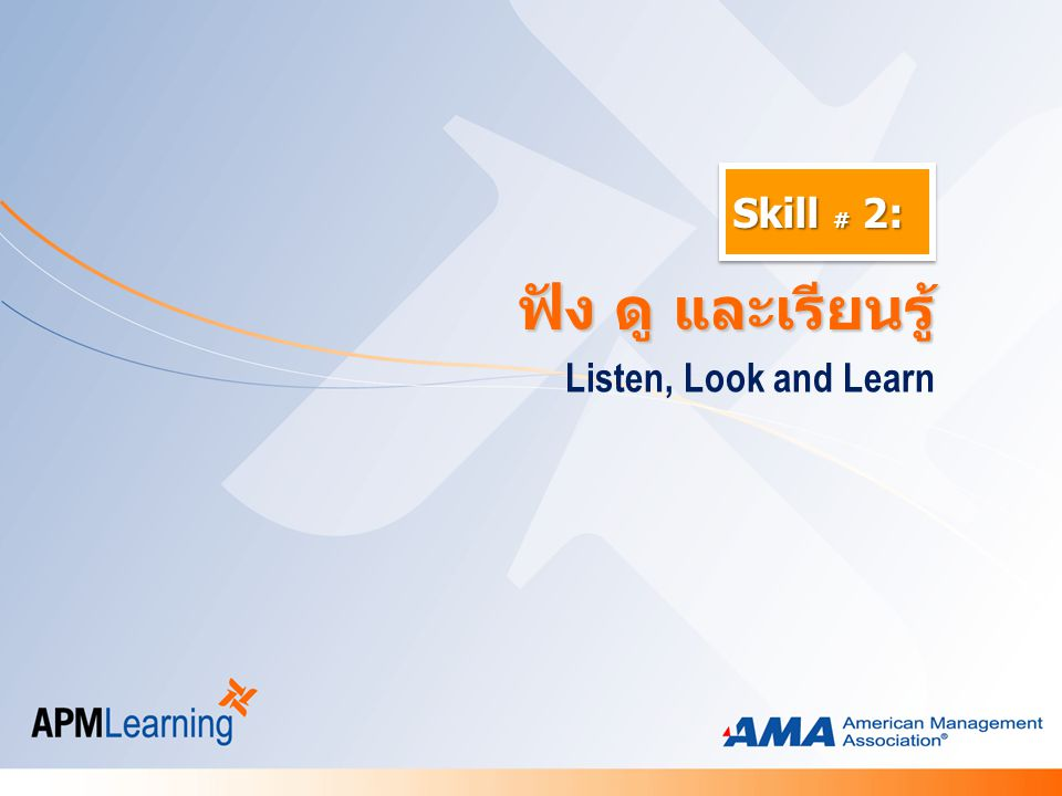 Skill # 2: ฟัง ดู และเรียนรู้ Listen, Look and Learn