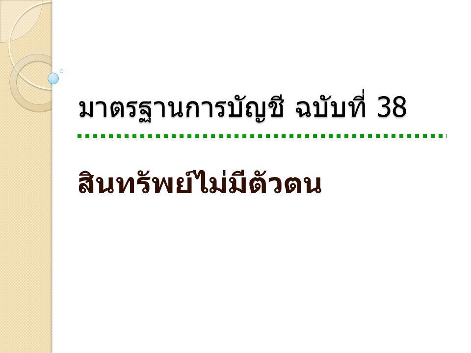 มาตรฐานการบัญชี ฉบับที่ 38